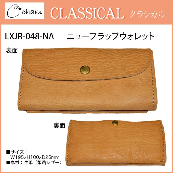 チャム フラップ ウォレット LXJR-048-NA 【送料無料】【日本製】cham(チャム) CLASSICAL(クラシカル)