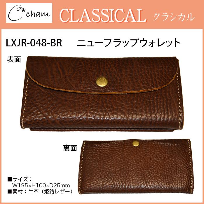 チャム フラップ ウォレット LXJR-048-BR 【送料無料】【日本製】cham(チャム)サイフ CLASSICAL(クラシカル)