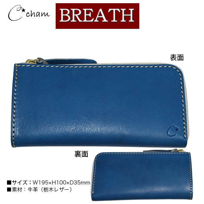 cham チャム Lファスナー ウォレット LXVO-013 BLUE【送料無料】製品完成後あえて水分を加えてさらにオイルを擦むことによりボリュームがあるソフト感が引きたち、それによりお財布においては太めのステッチも自然になじみます。ウォレット