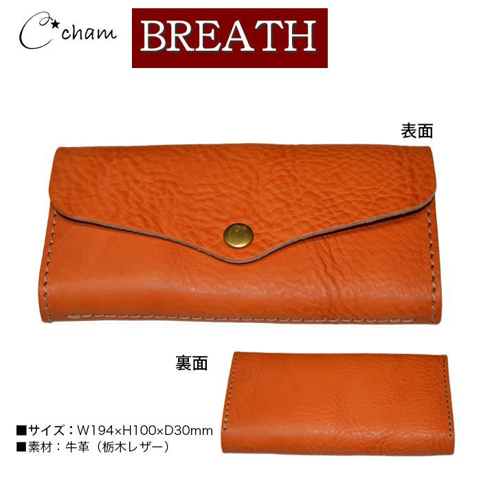 cham チャム フラップロングウォレット LXVO-001 ORANGE BREATH(ブレス)製品完成後あえて水分を加えてさらにオイルを擦むことによりボリュームがあるソフト感が引きたち、それによりお財布においては太めのステッチも自然になじみます。ウォレット
