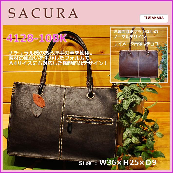 SACURA NOVUS 4128-10 ブラック 【送料無料】【日本製】ハンドバッグ レディースバッグ バッグ サクラ