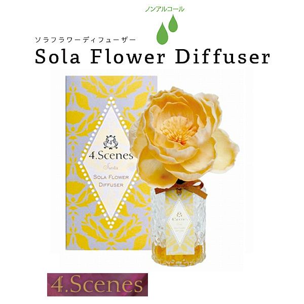 ソラフラワーディフューザー ノンアルコール 芳香 アートラボ SCS-103 シエスタ アート・ラボ 芳香剤 ソラフラワー ディフューザー ルームフレグランス プレゼント ソラフラワーディフューザー 4.Scenes シエスタ SCS-103 デコラティブな瓶が可愛いビッグサイズのソラフラワーディフュザー。ふくよかあ香りをお楽しみください。高級感のあるパッケージでギフトにも最適です。