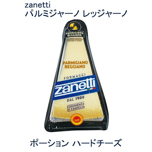 ザネッティ パルミジャーノ 返品送料無料 レッジャーノ ポーション 150g ハード チーズ ザネッティパルミジャーノ ハードチーズ 白いアミノ酸の結晶が豊かな香りと味を口の中で演出します この商品は 福岡のチーズ レッジャーノポーション 冷蔵便で直接お届けいたします 小売のrootsより 卸 本物