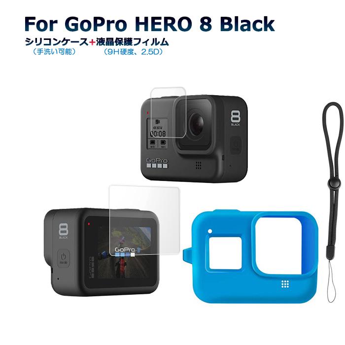 予約 GoPro HERO 8 Black アクセサリー シリコンケース 2019 専用 ゴープロ ガラスフィルム両面 ゴープロ8ブラック 返品交換不可