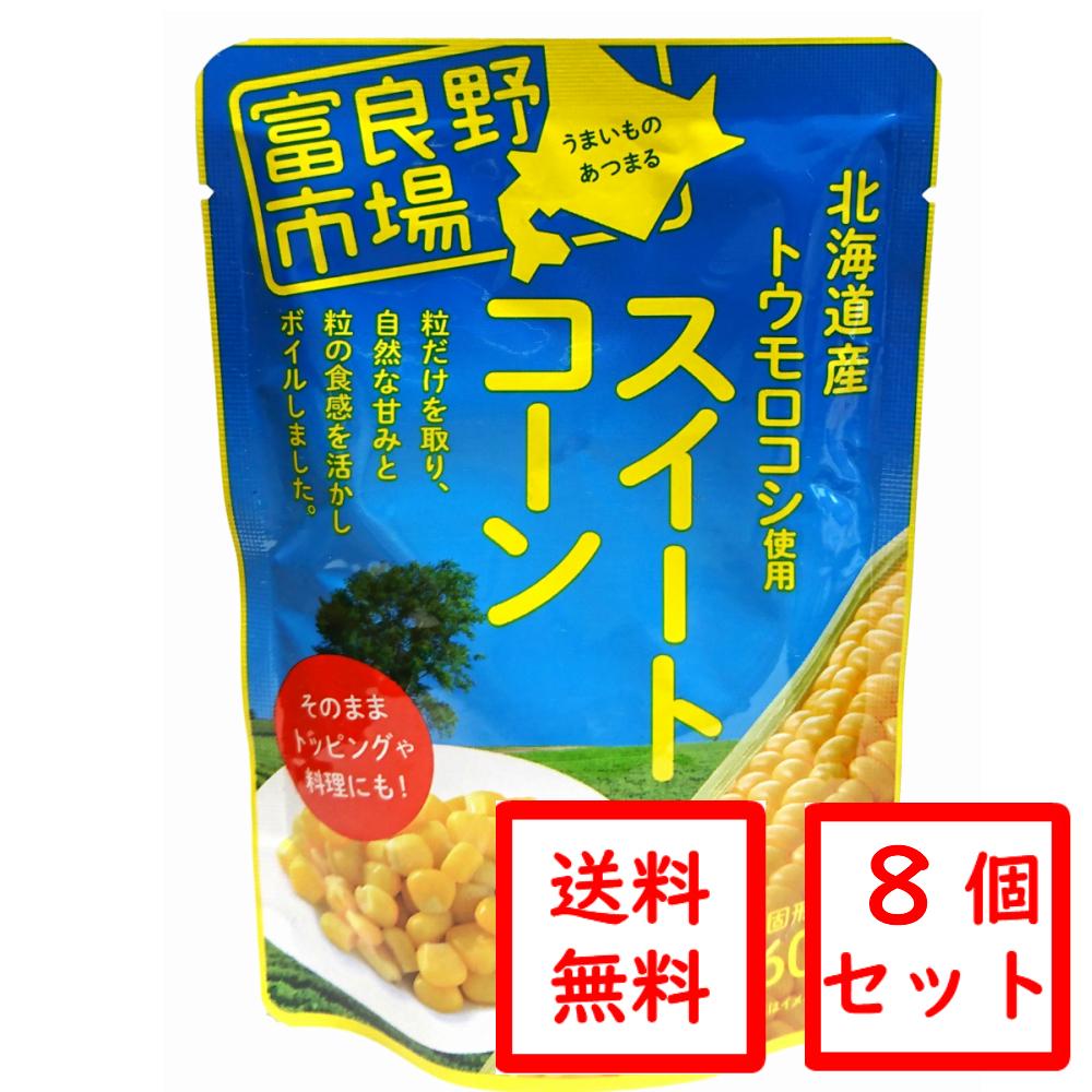 タイムセール 自然な甘み 営業 送料無料 北海道産とうもろこし使用 レトルト スィートコーン8個セット