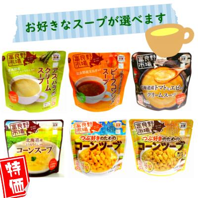 送料無料 大特価 超安い 当店限定販売 レトルト お好きなスープ選べる4個セット
