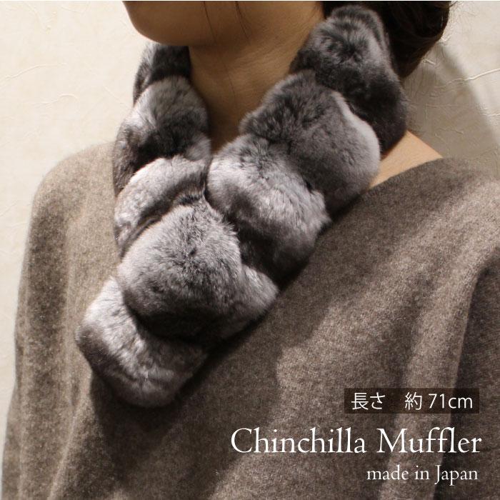 チンチラ マフラー ティペット カラー 71cm 日本製 毛皮 ファー 【送料無料】