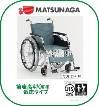 【車椅子】【松永製作所】スチールスタンダードDMシリーズ DM-101【背固定】【前座高410ミリ低床タイプ】自走タイプ車いす【非課税】