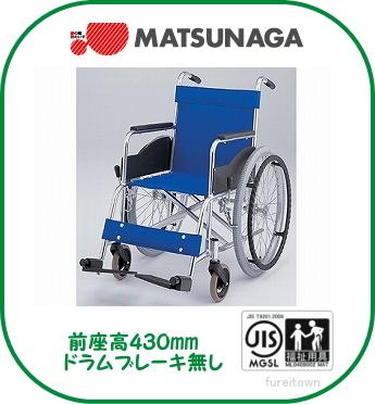 車椅子【松永製作所】アルミ製車いす★AR-101★【脊固定タイプ】JIS規格耐荷重100kg完全対応SPL%OFF