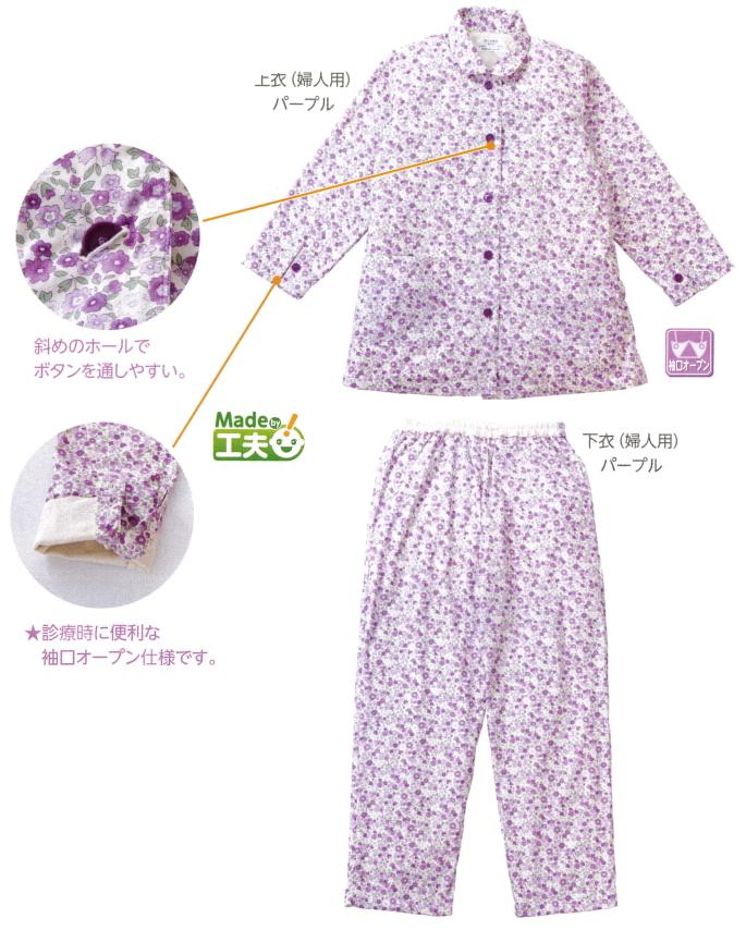 母の日ギフト パジャマ 上品 小花柄日本エンゼル オーガニックパジャマII(2) パープル 上下セット婦人パジャマ ボタン式 S-LLサイズ 着脱がしやすくお体にやさしい設計です。【送料無料】 SPL%OFF【楽ギフ_のし】