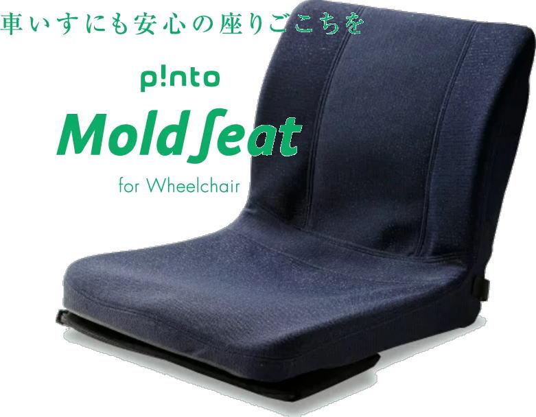 車椅子シートクッションモールドシート p!ntop!nto MoldSeat【送料無料】作業療法士が作ったクッション体が安定するクッション/オーダーメイド感覚の座り心地正しい姿勢/車イス/骨盤/姿勢/猫背/体圧分散 TAISコード01250-000002 敬老の日
