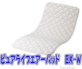 ピュアライフエアーパッド EX-W 大上敷き・ハイブリッドタイプ消臭性プラス・介護用【多機能ベッドパッド】長さ:200cmx幅:100cm【送料無料】 SPL%OFF