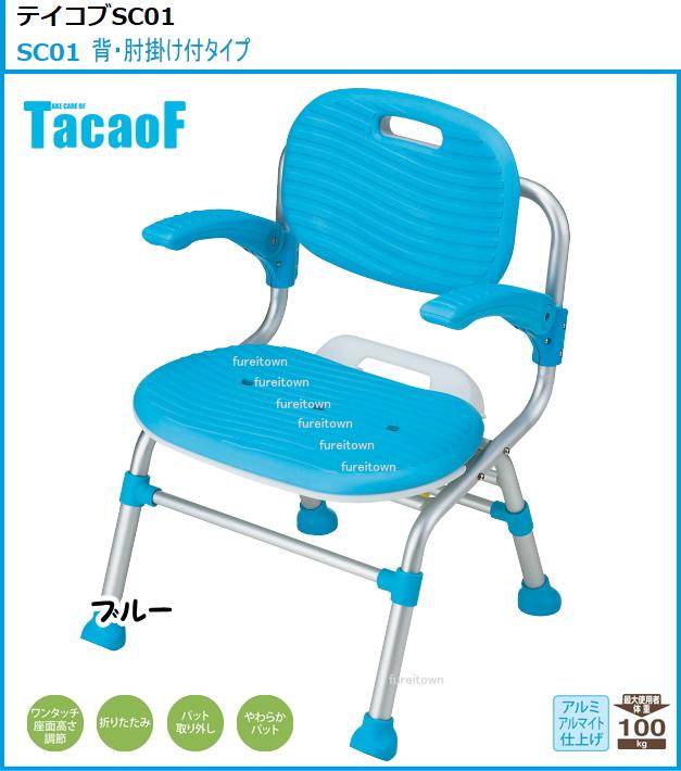 [テイコブ]【シャワーチェア】 背・肘掛け付タイプ【ブルー】 ・ゆったり座れる幅広座面と、やわらかなソフトパット付き。入浴介護用 風呂椅子【幸和製作所】【送料無料】 SPL%OFF
