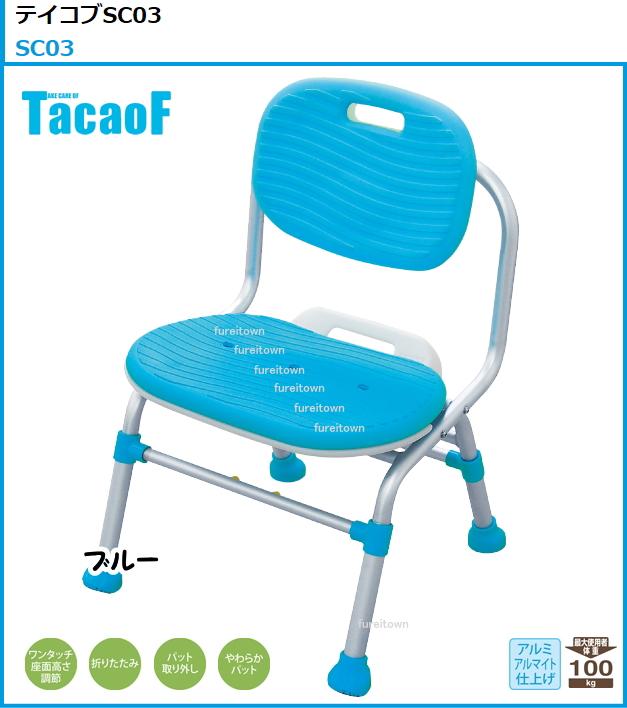 [テイコブ]【シャワーチェア】 背付タイプ【ブルー】 ・ゆったり座れる幅広座面・座った姿勢に合わせて背もたれがスイング。入浴介護用風呂椅子【幸和製作所】【送料無料】 SPL%OFF