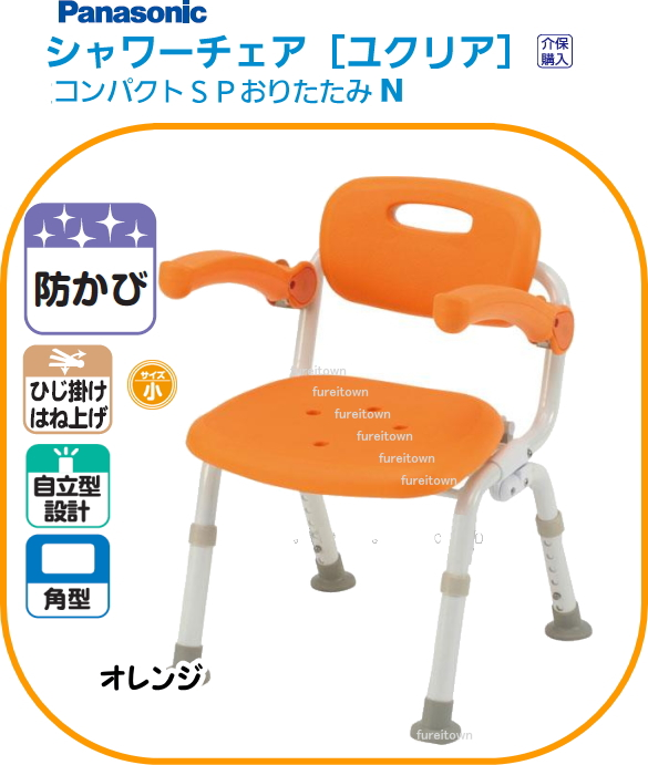 【ポイント5倍!】パナソニック シャワーチェア ユクリアコンパクト SP おりたたみN オレンジひじかけ 背もたれ付きタイプ 入浴シャワーチェア。 小柄な体型の方も安定。介護用 風呂椅子【送料無料】 SPL%OFFPN-L41321D