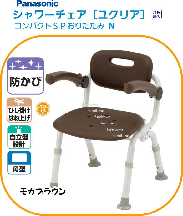 【パナソニック】シャワーチェア[ユクリア]【コンパクト SP おりたたみN】【モカブラウン】 ひじかけ・背もたれ付きタイプ 入浴シャワーチェア。・小柄な体型の方も安定。介護用 風呂椅子【送料無料】 SPL%OFF