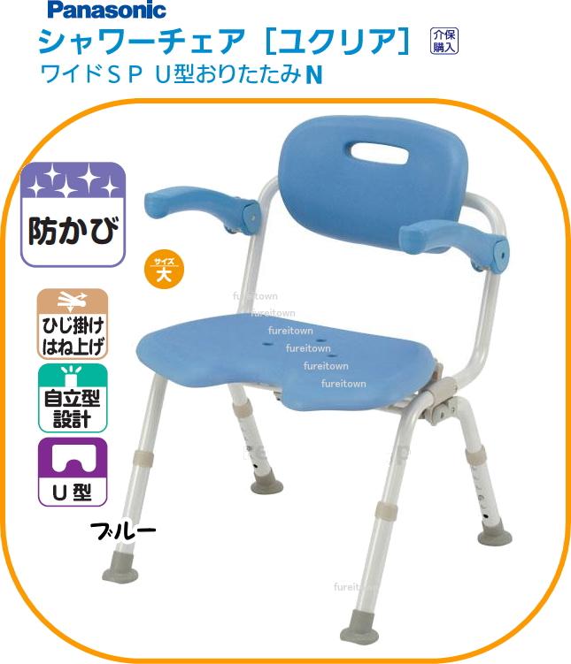 【パナソニック】シャワーチェア[ユクリア]【ワイドSP U型 おりたたみN】【ブルー】 ・ひじかけ・背もたれ付きタイプ ・幅広の座面でゆったりサイズ。 入浴介護用 風呂椅子【送料無料】 SPL%OFF