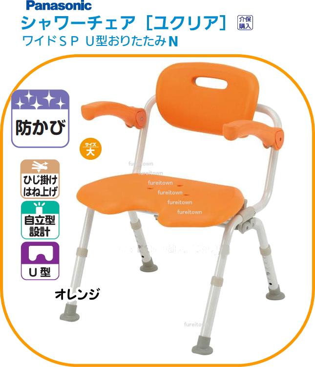 【ポイント3倍!】【パナソニック】シャワーチェア[ユクリア]【ワイドSP U型 おりたたみN】【オレンジ】 ひじかけ 背もたれ付きタイプ 幅広の座面でゆったりサイズ。 入浴介護用 風呂椅子 【送料無料】 SPL%OFF