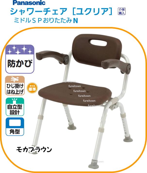【ポイント3倍!【送料無料】】パナソニックシャワーチェア ユクリアミドルSPおりたたみNモカブラウンひじかけ 背もたれ付きタイプ SPL%OFFPN-L41721BR ちょうどいいサイズの入浴シャワーチェア。介護用風呂椅子【送料無料】 SPL%OFFPN-L41721BR, F-Foto:7fb5c1c3 --- sunward.msk.ru