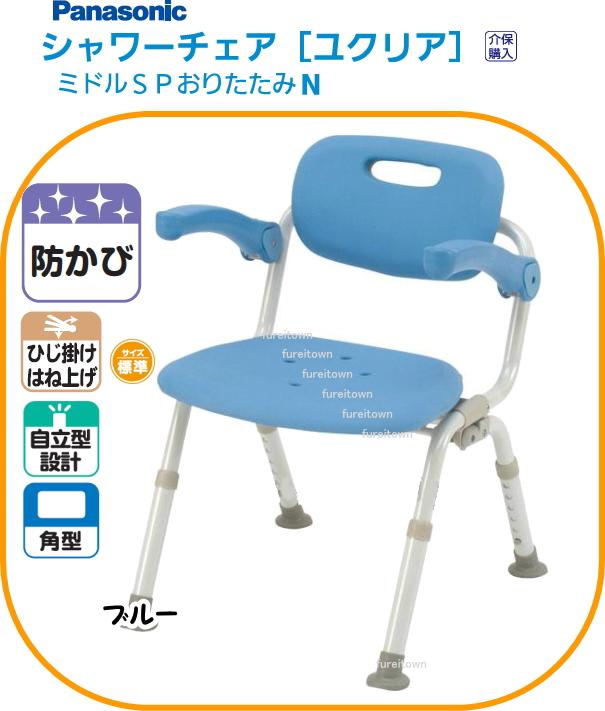 パナソニックシャワーチェア ユクリアミドルSPおりたたみ N オレンジ ひじかけ 背もたれ付きタイプ オレンジ 入浴シャワーチェア。 N ちょうどいいサイズのシャワーチェアー SPL%OFFPN-L41721A。介護用 風呂椅子【送料無料】 SPL%OFFPN-L41721A, STUSSY:0ff9e277 --- sunward.msk.ru