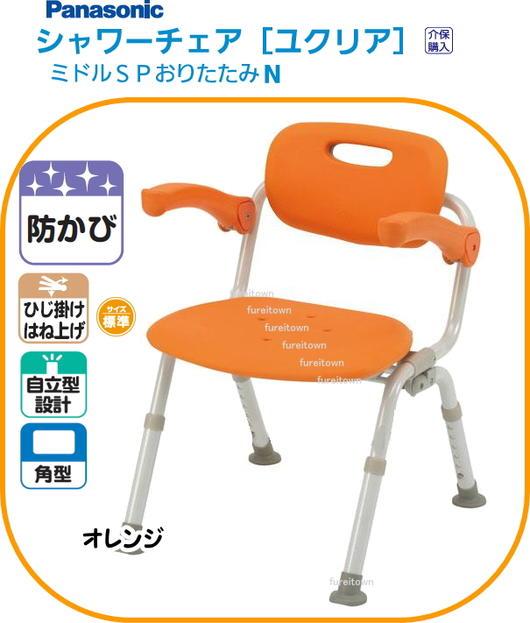 【パナソニック】シャワーチェア[ユクリア]【ミドルSPおりたたみN 】【カラー:オレンジ】 ひじかけ・背もたれ付きタイプ 入浴シャワーチェア。・ちょうどいいサイズのシャワーチェアー。介護用 風呂椅子【送料無料】 SPL%OFF