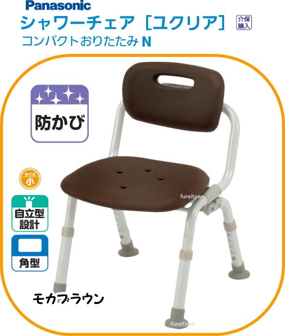 【パナソニック】シャワーチェア[ユクリア]【コンパクトおりたたみN】【モカブラウン】 ・背もたれ付き、ひじなしタイプ ・入浴シャワーチェア。本体小さめ、座面はゆったりクッション。介護用 風呂椅子【送料無料】 SPL%OFF