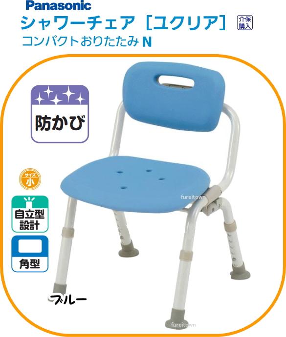 【全品ポイント5倍!】パナソニック シャワーチェア ユクリアコンパクトおりたたみN ブルー 背もたれ付き、ひじなしタイプ 入浴シャワーチェア。本体小さめ、座面はゆったりクッション。介護用 風呂椅子【送料無料】 SPL%OFFPN-L40721A