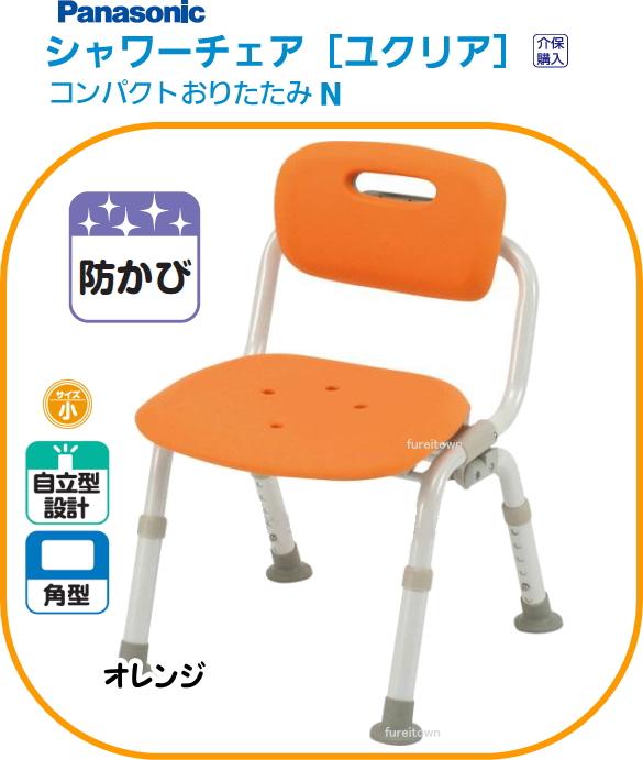 【パナソニック】シャワーチェア[ユクリア]【コンパクトおりたたみN】【オレンジ】 ・背もたれ付き、ひじなしタイプ ・入浴シャワーチェア。本体小さめ、座面はゆったりクッション。介護用 風呂椅子【送料無料】 SPL%OFF