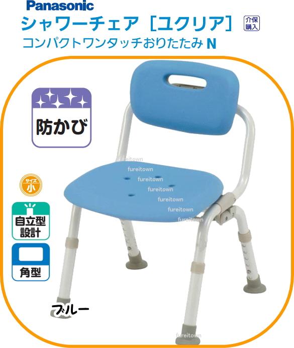 【パナソニック】シャワーチェア[ユクリア]【コンパクトワンタッチおりたたみN】【ブルー】・背付き、ひじなしタイプ 入浴シャワーチェア。本体小さめ、座面はゆったり。高齢者/介護用風呂椅子 【送料無料】 SPL%OFF