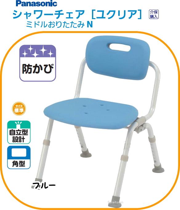 【パナソニック】シャワーチェア[ユクリア]【ミドルおりたたみN】【ブルー】 背もたれ付きタイプ 入浴シャワーチェア。座面はゆったり。やわらかクッション。在宅/施設/浴室/高齢者/介護用風呂椅子【送料無料】 SPL%OFF