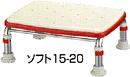 """【安寿】ステンレス製浴槽台R""""あしぴた""""ソフト15-20【送料無料】"""