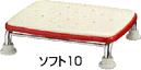 """【安寿】ステンレス製浴槽台R""""あしぴた""""ソフト10【送料無料】 SPL%OFF"""