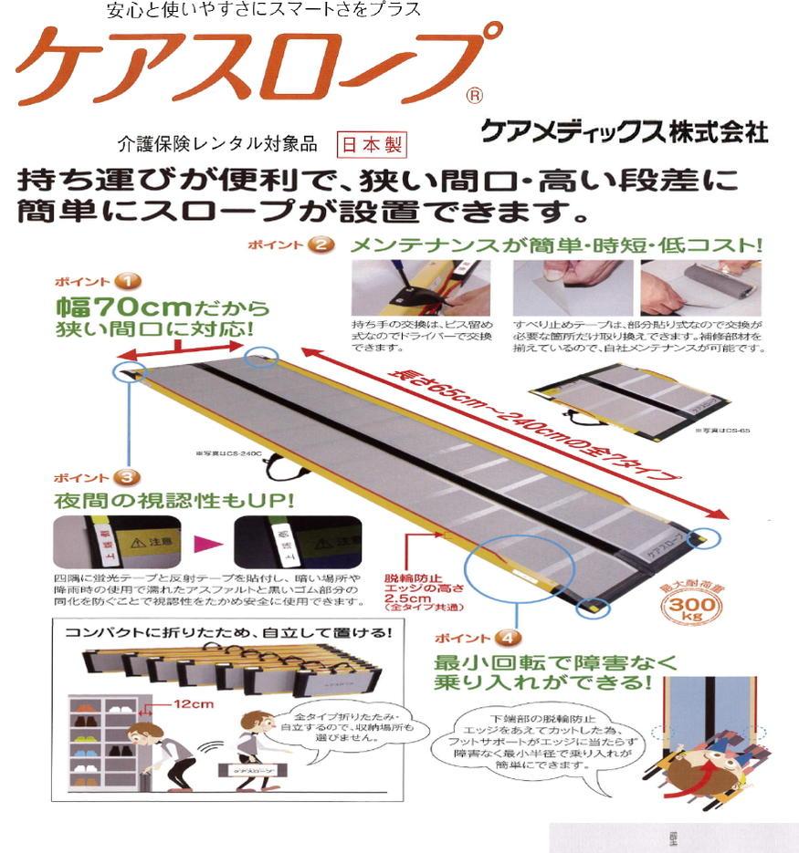ケアメディックス★ケアスロープ®★CS-100長さ100cm幅70cm狭い間口に対応!コンパクトに折りたためる持ち運び便利・幅70cmのスマートデザインスロープ。