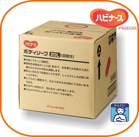 ピジョン ハビナース★ボディソープ 20L(弱酸性)★ヒアルロン酸配合。お肌にうるおいを与えます。植物性保護成分(コメ油)配合。介護する方の手肌を保護します。ホワイトフローラルの香り。