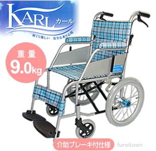 アルミ製介助式車いす★カール・KARL★スカッシュブルー JIS規格耐荷重100kg完全対応