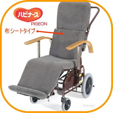 【介助用車椅子】【ピジョンハビナース】 フルリクライニングキャリーFC-120 布シートタイプ・長時間の座位でも、ズレ落ちにくい。【送料無料】 SPL%OFF【非課税】