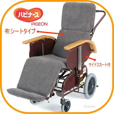 【介助用車椅子】【ピジョンハビナース】 フルリクライニングキャリーFC-120 布シートタイプ【サイドスカート付】・長時間の座位でも、ズレ落ちにくい。【送料無料】 SPL%OFF【非課税】
