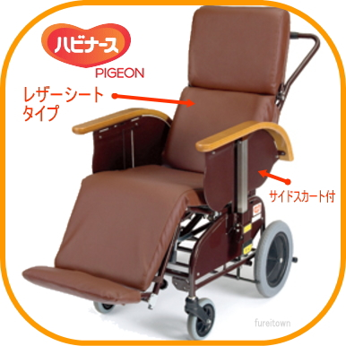 【介助用車椅子】【ピジョンハビナース】フルリクライニングキャリーFC-120 レザーシートタイプ【サイドスカート付】・汚れがサッと拭き取れて、手入れ簡単。【送料無料】 SPL%OFF【非課税】