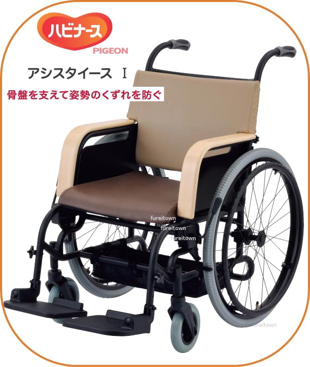 車椅子/アシスタイースI(1)アルミ自走車いす座幅40cm介助ブレーキ無しエアタイヤ仕様【車椅子】【送料無料】 SPL%OFF【非課税】