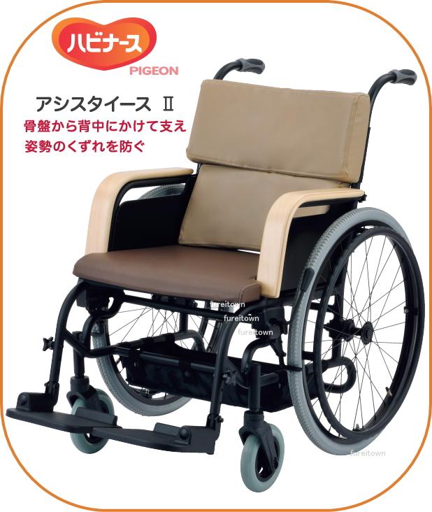車椅子/アシスタイースII(2)座幅40cmアルミ自走車いす介助ブレーキ無し姿勢がくずれ、前かがみになってしまったり、左右に倒れてしまう方へ。エアタイヤ仕様【車椅子】【送料無料】 SPL%OFF【非課税】