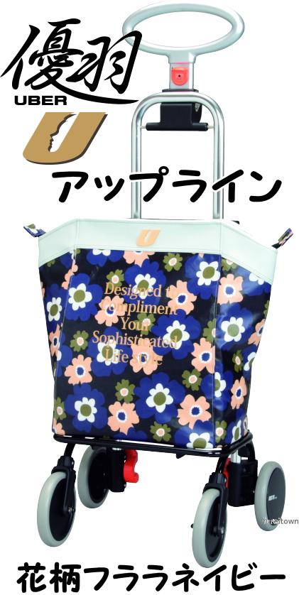 アップライン・カラー:花柄フララネイビー・ショッピングやお出かけに!・さりげなくお洒落な4輪ショッピングカート。・バッグは保温・保冷仕様です。 SPL%OFF注:シルバーカーではありません。