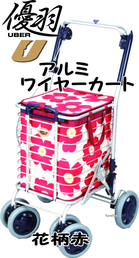 アルミワイヤーカートカラー:花柄赤・雨やホコリから食品などを守るバッグ付。お買い物後はそのままキッチンへ。・お洒落な4輪ショッピングカート。 カゴを載せてらくらくお買い物。【送料無料】SPL%OFF