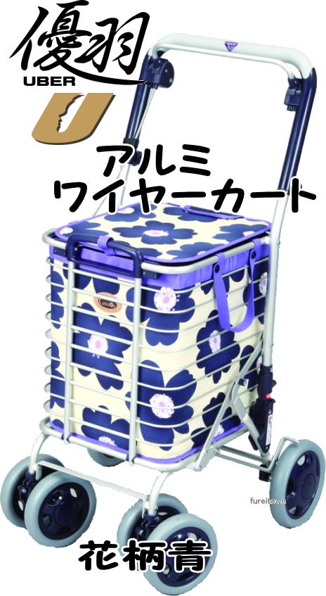アルミワイヤーカートカラー:花柄青・雨やホコリから食品などを守るバッグ付。お買い物後はそのままキッチンへ。・さりげなくお洒落な4輪ショッピングカート。 カゴを載せてらくらくお買い物。【送料無料】SPL%OFF