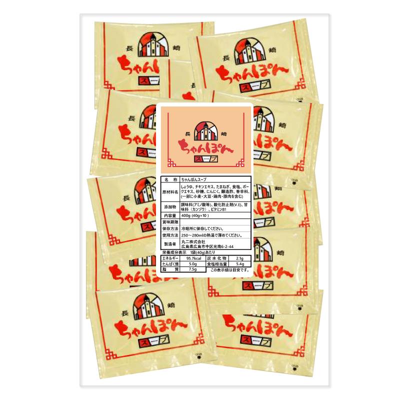 【2袋までメール便可】お試し500円 ちゃんぽんスープ 業務用 小袋40g×10食入 お買い物マラソン、ポイント消化にもチキンベース 液体濃縮スープ
