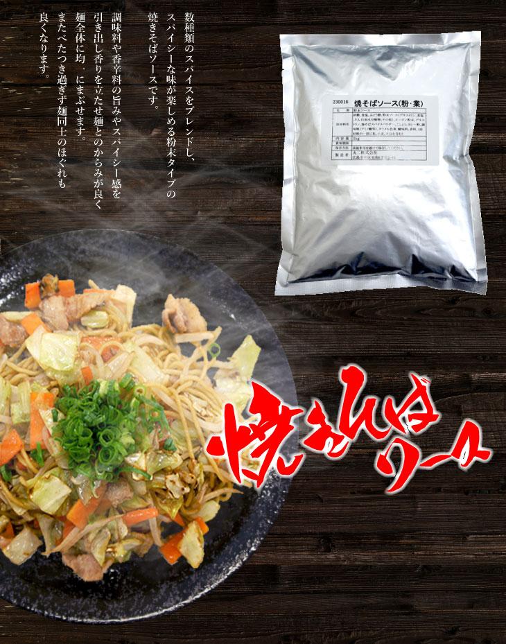 炒面汁 (商业粉) 1 公斤/块。