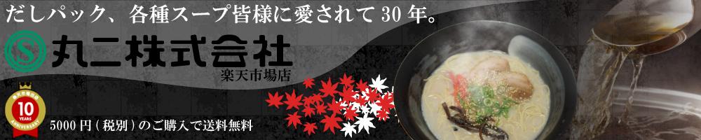 ふりだし・スープ製造元・丸二:出汁、めんつゆ、各種ラーメンスープなら丸二  プロの味お届けします