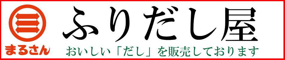 ふりだし屋 (丸三食品):良質かつお・いりこ・煮干にこだわった、おいしい「だし」を販売しています