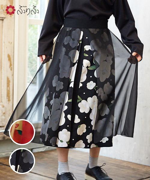 【雪椿】十二単スカート<br>ふりふオリジナル スカート 切り替え 重ね レディース フレア ふんわり ひざ下 ミディ丈 スリット 重ね 大人女子 和柄 和風 花柄 椿 レトロ モダン furifu