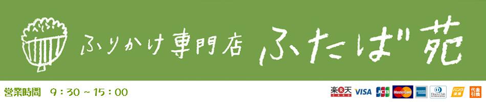 ふりかけ専門店 ふたば苑:ふりかけの元祖「御飯の友」などフタバのおいしい「ふりかけ」を取扱います