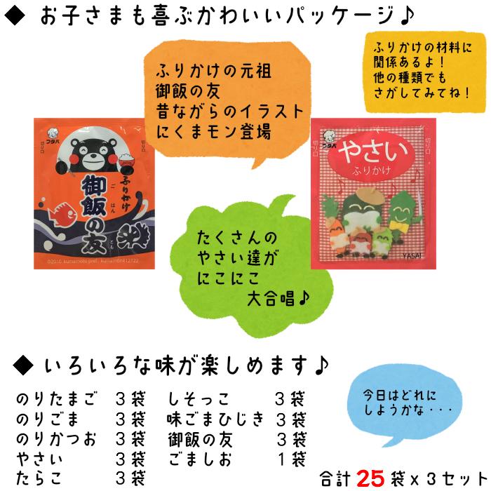 楽天市場お弁当ふりかけ詰合せ 25袋x3セット75袋 送料無料